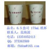 供应咖啡机专版LOGO纸杯定制批发6.5盎司8盎司纸杯
