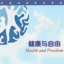 供应健康与自由HealthandFreedom