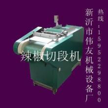 供应铰辣椒段机15952298800