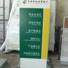 供应广东深圳邮政储蓄银行导向牌_邮政储蓄银行导向牌批发批发
