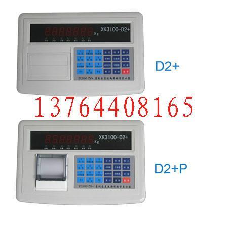 供应XK3100-D2电子称,XK3100-D2电子称维修