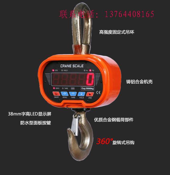 供应3T吊称维修,3T电子吊秤销售,3T电子吊秤厂家