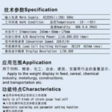 供应YJ8846C5称重显示器厂家,YJ8846C5称重显示器维修批发