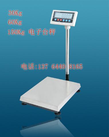 供应30Kg电子称销售,30kg电子称维修,30电子称厂家