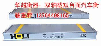 供应曹路电子地磅批发商,20T电子地磅维修,30T电子地磅维修