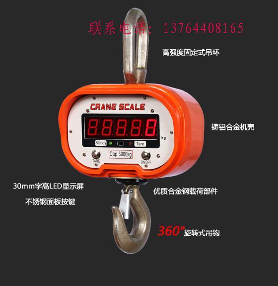 供应电子吊秤价格,电子吊秤维修公司,电子吊秤厂商