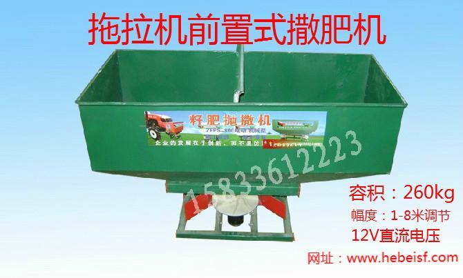 供应农业机械撒肥机