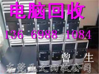供应电脑回收显示器回收