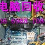 供应东莞清溪旧电脑回收