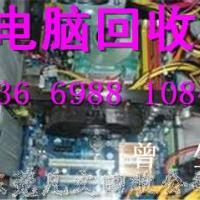 供应东莞茶山二手电脑回收