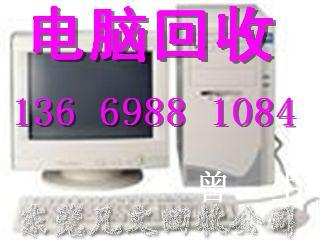 供应东莞电脑回收显示器回收