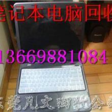 供应东莞笔记本电脑回收笔记本电脑维修