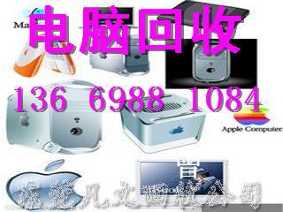 供应长安电脑回收长安显示器回收