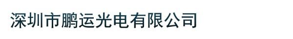 深圳市鹏运光电有限公司