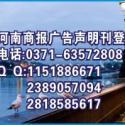 供应用于无的档案卡遗失登报声明电话。