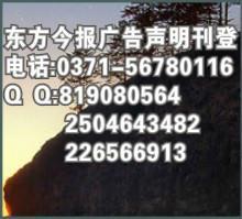 机构信用代码证丢失登报格式 东方今报广告代理电话