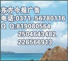 供应省级报纸东方今报