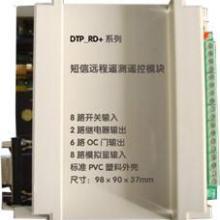 供应短信无线测控终端模块 DTP_RD+