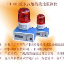 供应接地系统监控仪