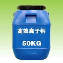 高效离子钙