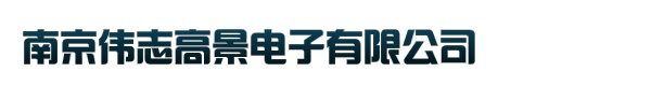 南京伟志高景电子有限公司