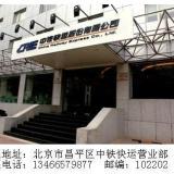 上海至南京货运专线上海中铁快运