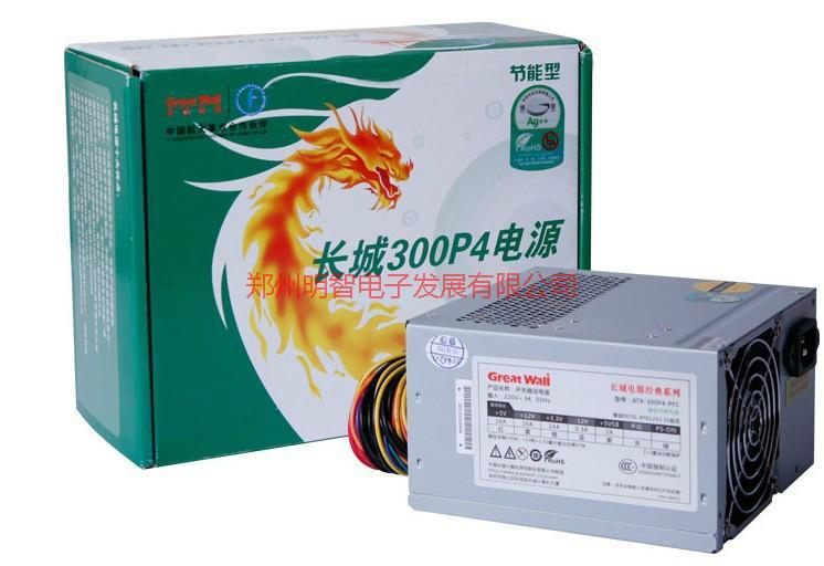 长城电源节能版300P4销售