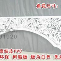 供应CY57/PVC镂空板/角花