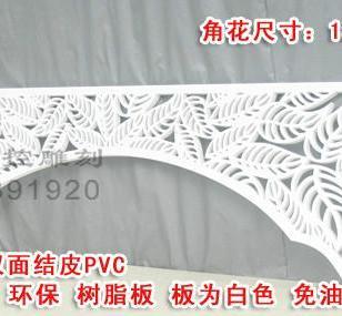 CY57/PVC镂空板/角花图片