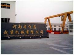 河南省飞马起重机械有限公司