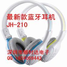 立体声手机车载蓝牙耳机JH-210头戴式蓝牙耳机