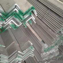 供应316不锈钢角钢 不锈钢角钢专卖 不锈钢角钢批发