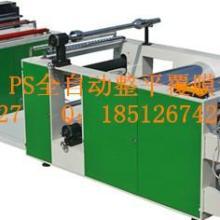 供应全自动整平复膜切片机PVC自动卷材料展平机图片