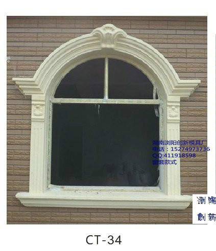 grc 欧式水泥别墅拱形现浇预制塑钢半圆型窗拱窗套模具 罗马柱模具