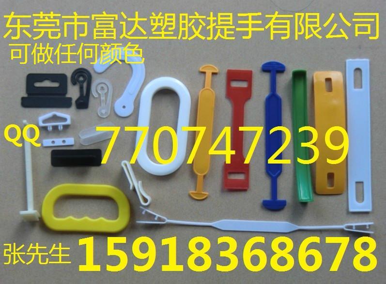 东莞市富达塑胶提手有限公司