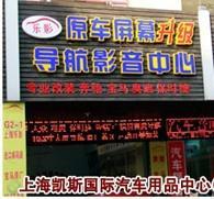 上海乐影汽车影音