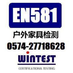供應EN581戶外桌椅家具測試,沙灘椅EN581-1,2檢測