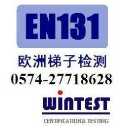 供應EN131梯子的測試要求,歐洲梯子測試標准EN131-1,2