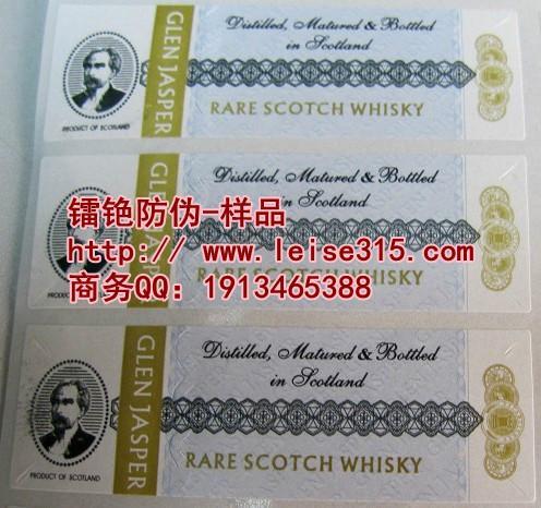 黑龙江哈尔滨红酒/白酒/酒类防伪标签专业生产厂商