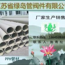 供应PPH管//PPH管道//广泛应用于化工电厂制药钢厂食品农业灌溉产品质保一年.销售热线136452838批发