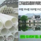 供应聚丙烯PP管//PP管材//选择绿岛牌 产品值得信赖