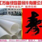 供应优质PP管//PP管绿岛品牌。耐高温,防腐蚀,抗老化。质保一年