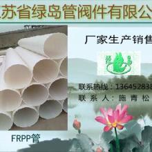 供应玻纤增强聚丙烯管//FRPP管//江苏省绿岛管阀件有限公司专业生产;规格齐全;价格合理;热线;13094993879图片