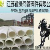 供应生产加工PP管厂家。厂价销售。耐高温,防腐蚀,抗老化。质保一年。