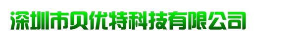 深圳市贝优特科技有限公司