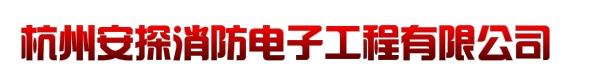 杭州安探消防电子工程有限公司