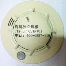 杭州萧山批发海湾独立式烟感JTY-GF-GSTN701,萧山汽配城