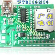 供应WT2003M06语音芯片模块