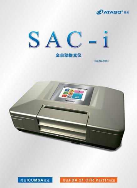 供应SAC-i糖蜜旋光仪