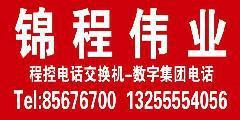 青岛锦程伟业办公设备服务中心